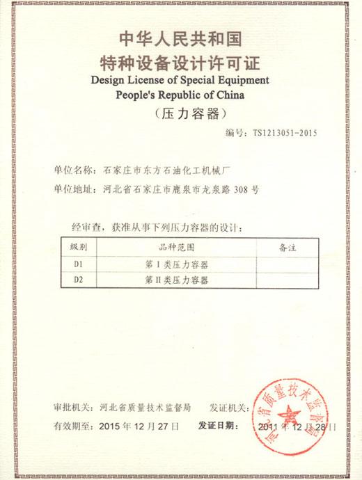 特种设备设计许可证: TS1213051-2015