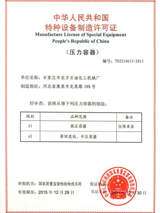 特种设备制造许可证: TS2210653-2015